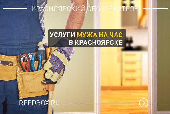 Компания предлагает услуги бытового обслуживания муж на час