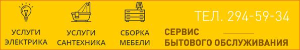 Телефон и услуги компании Муж на час в Красноярске
