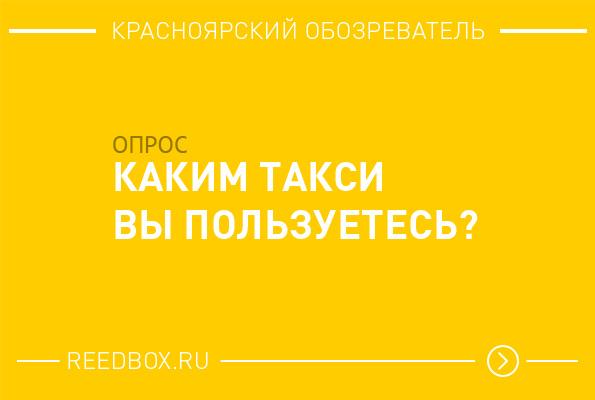 Опрос для - Каким такси вы пользуетесь в Красноярске