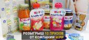 Бесплатный розыгрыш призов и детского питания HiPP