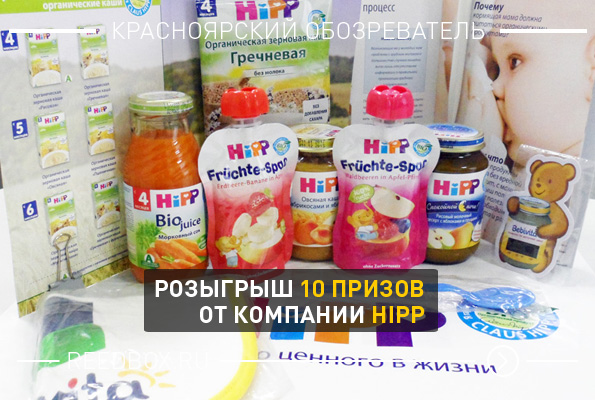 Розыгрыш призов — Детское питание HiPP