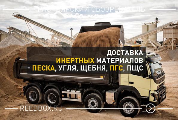 Услуги по доставке материалов - угля, песка, дров, пгс, пщс