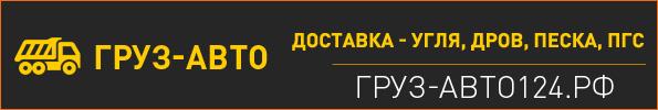 Доставка угля, березовых дров, песка в Красноярске