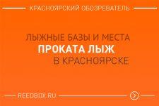 Прокат лыж в Красноярске — лыжные базы