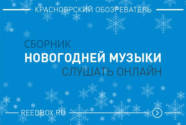 Новогодняя музыка и песни сборник онлайн бесплатно