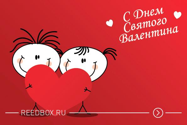 День святого Валентина, открытка