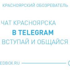 Чат Красноярска в Telegram