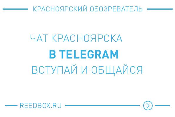 Чат Красноярска в телеграмм