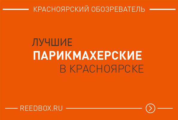 Лучшие парикмахерские в Красноярске