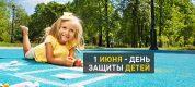 Праздник 1 июня день защиты детей
