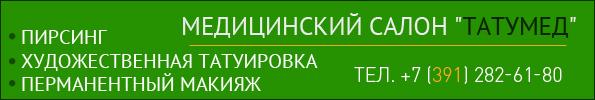 Медицинский салон Татумед в Красноярске