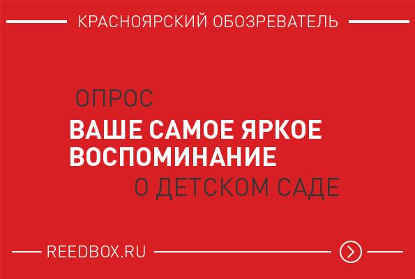 Опрос дня о детском саде в Красноярске