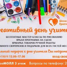 Празднуем День учителя 2017