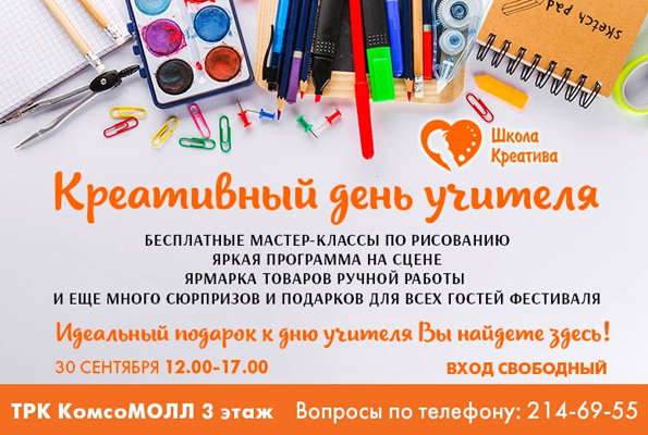 Праздник день учителя в Красноярске