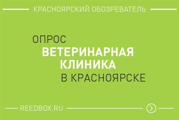 Опрос и рейтинг лучшей ветеринарной клинике в Красноярске