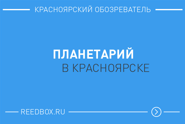 Красноярский планетарий