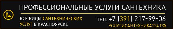 Профессиональные услуги сантехника в Красноярске