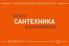 Услуги сантехника в Красноярске