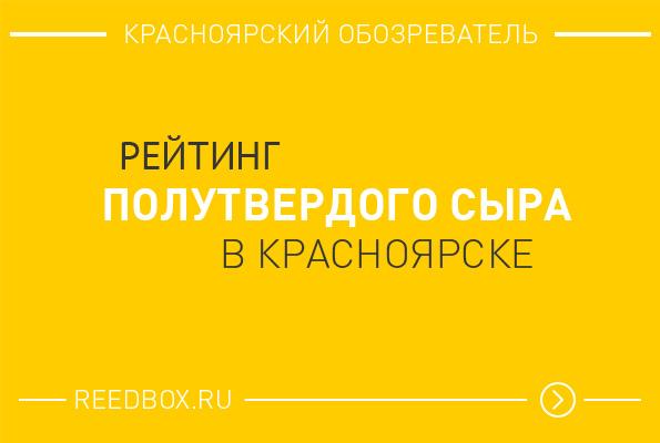 Рейтинг полутвердого сыра в Красноярске