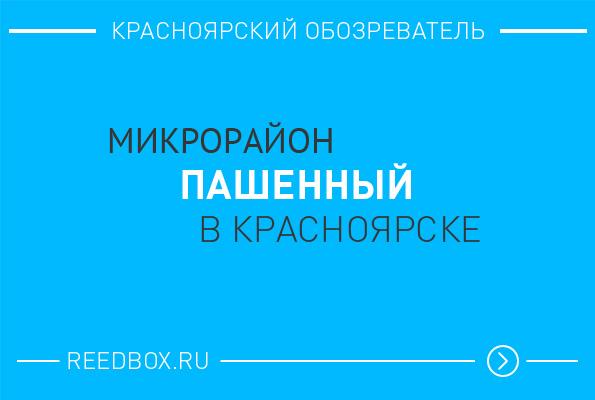 Микрорайон Пашенный