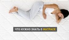Как выбрать качественный матрас