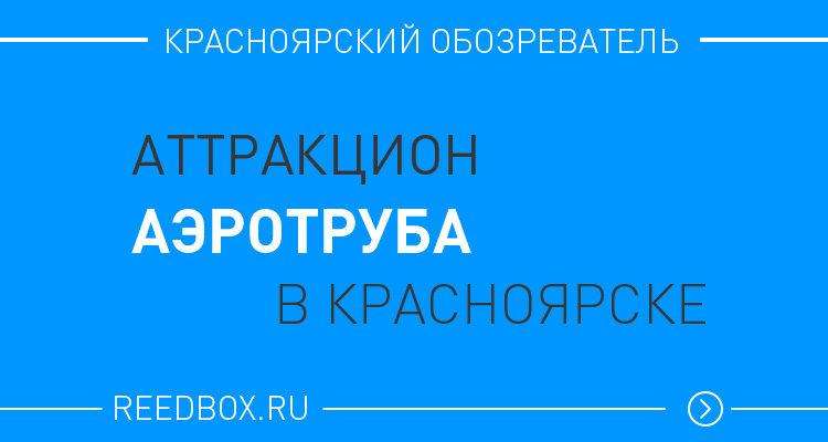 Аэротруба в Красноярске, полеты аттракцион