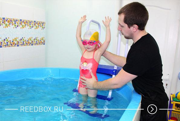 Занятие с ребенком в детском бассейне Три кита
