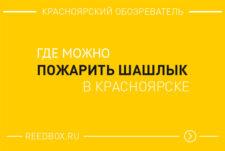 Где можно пожарить шашлыки в Красноярске