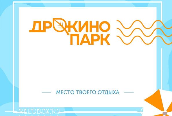Место для летнего отдыха Дрокино Парк в Красноярске