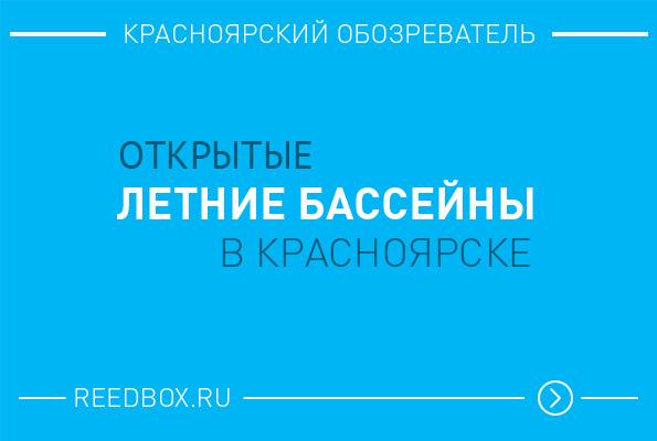 Летние открытые бассейны в Красноярске