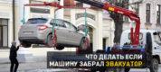 Эвакуатор грузит машину за неправильную парковку