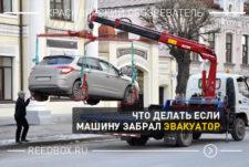 Машину забрал эвакуатор