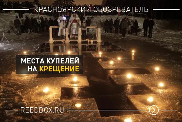 Места для крещения в Красноярске