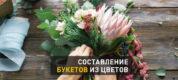Букет из цветов составляет флорист