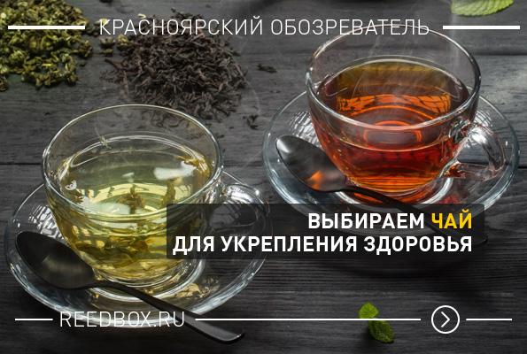 Кружка зеленого и красного чая