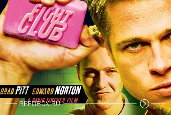 Постер фильма Бойцовский клуб