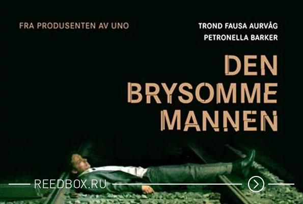 постер фильма Неуместный человек