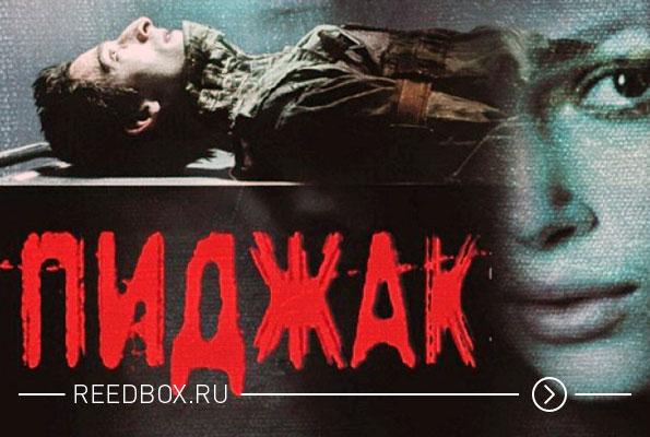 постер фильма Пиджак