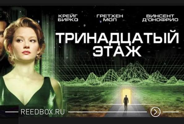 постер фильма Тринадцатый этаж