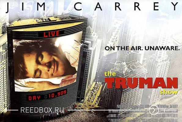 постер фильма Шоу Трумана