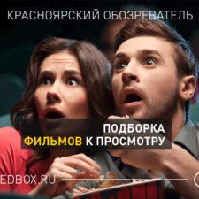 Подборка фильмов № 1