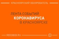 Коронавирус в Красноярске