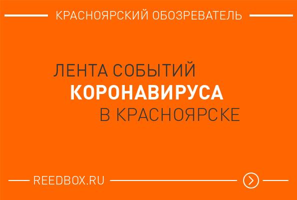 Лента событий по коронавирусу в Красноярске