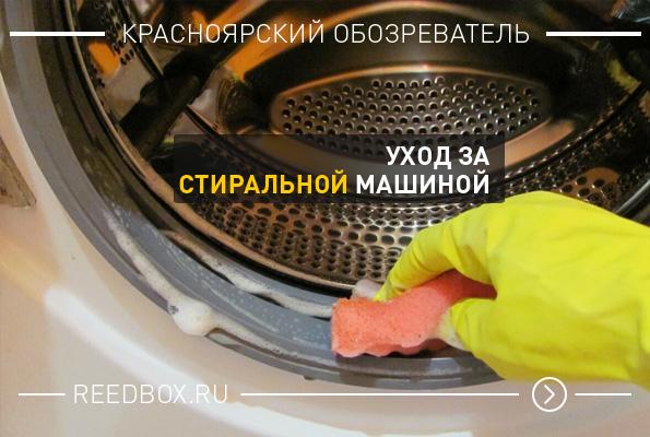 Губка и перчатка при чистке резинки в барабане