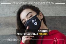 Пошив многоразовых масок
