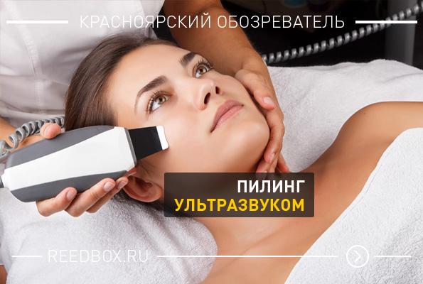 Девушка делает процедуру пилинг ультразвуком