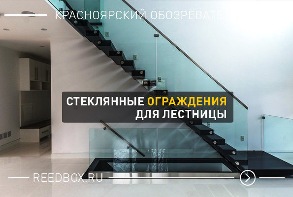 Перила из стекла для лестницы в доме