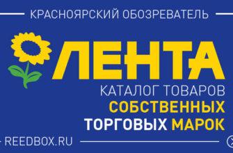 Каталог собственных товаров магазина Лента в Красноярске