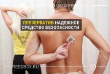 Презерватив надежное средство безопасности