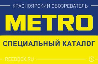 Специальный каталог гипермаркета Метро